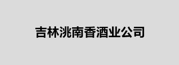 吉林洮南香酒业公司