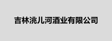 吉林洮儿河酒业有限公司